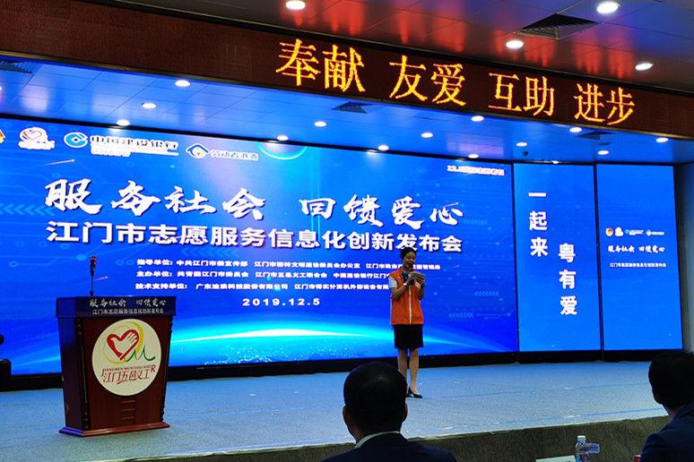 江门12月全国首推志愿服务一体机 现有注册志愿者38.4万人