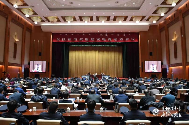 全区法治政府建设电视电话会议召开 布小林主持并讲话