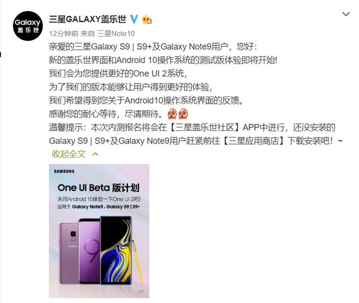 三星Galaxy S9/S9+/Note9国行版即将开启OneUI 2内测报名