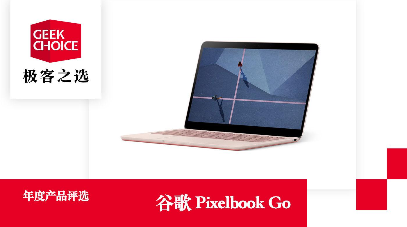 极客之选年度评选丨年度笔记本:谷歌 Pixelbook Go