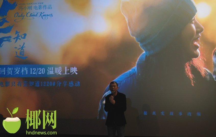 冯小刚执导电影《只有芸知道》亮相海南岛国际电影节