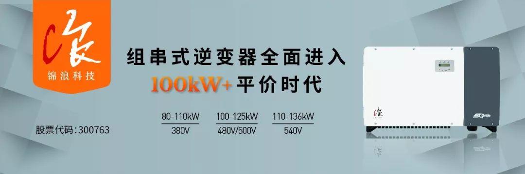 协鑫新能源或与华能集团交易近5GW电站项目
