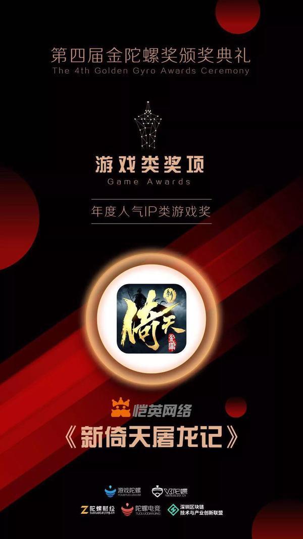 恺英网络《新倚天屠龙记》摘得第四届金陀螺奖两项大奖