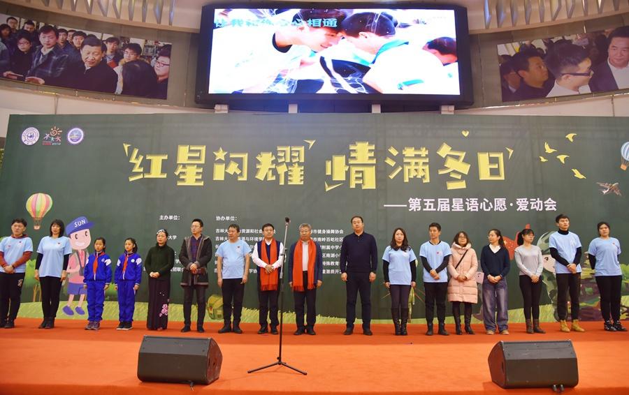 吉林大学举办第五届星语心愿爱动会