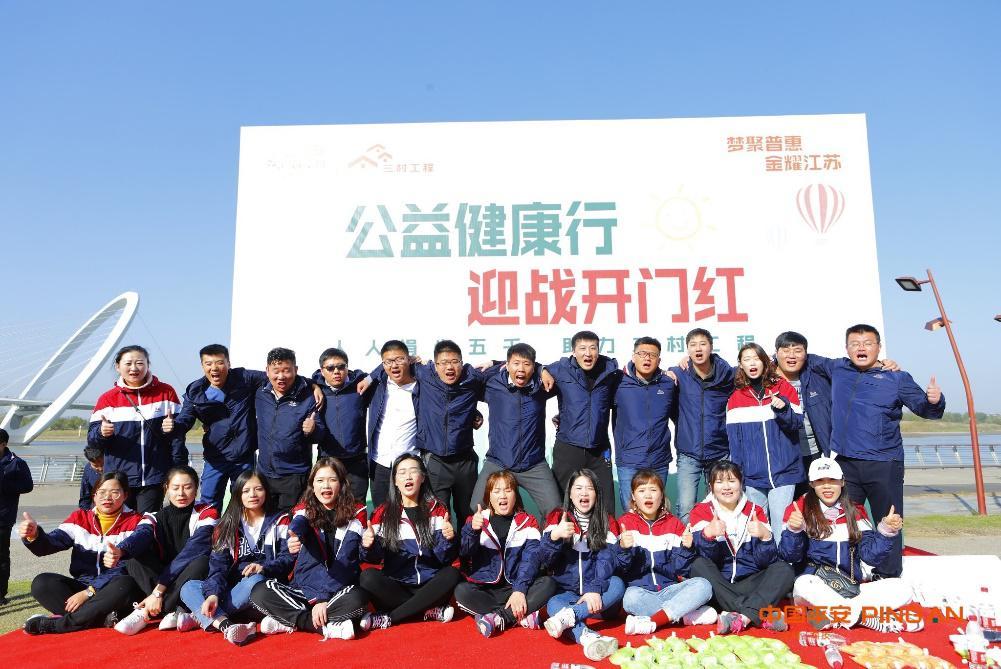 平安普惠江苏分公司举办公益健康行活动