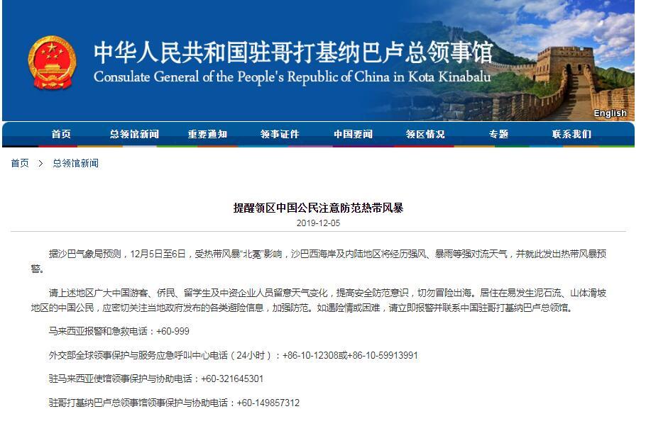 驻哥打基纳巴卢总领馆提醒中国公民防范热带风暴