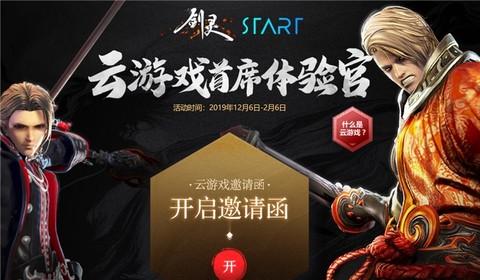 腾讯WeGame推出首款云游戏《剑灵