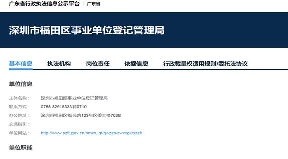 深圳市福田区事业单位登记管理局落实四项措施,提升政务信息公开水平