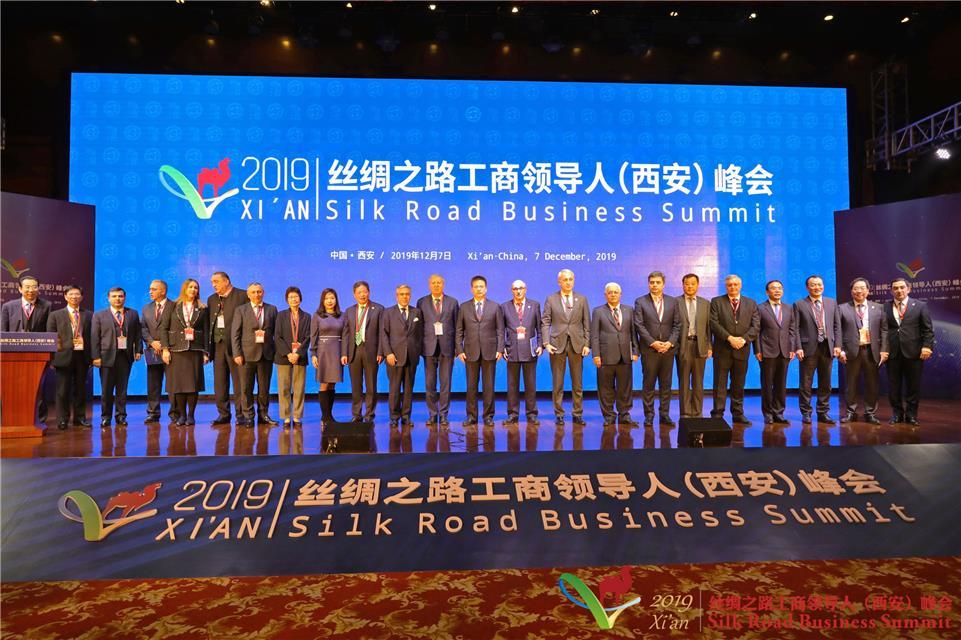 2019丝绸之路工商领导人(西安)峰会召开