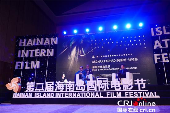 """伊朗著名导演阿斯哈·法哈蒂亮相海南岛国际电影节 畅谈""""无意识""""创作"""