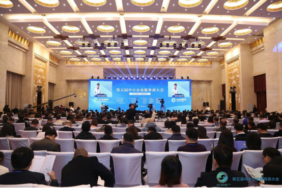第五届中小企业服务商大会在济南成功举办