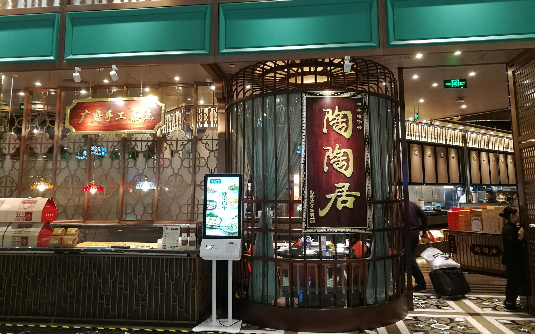 陶陶居获食尚国味增资,餐饮实控
