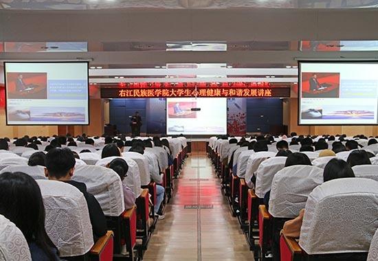 右江民族医学院举办大学生心理健康与和谐发展讲座