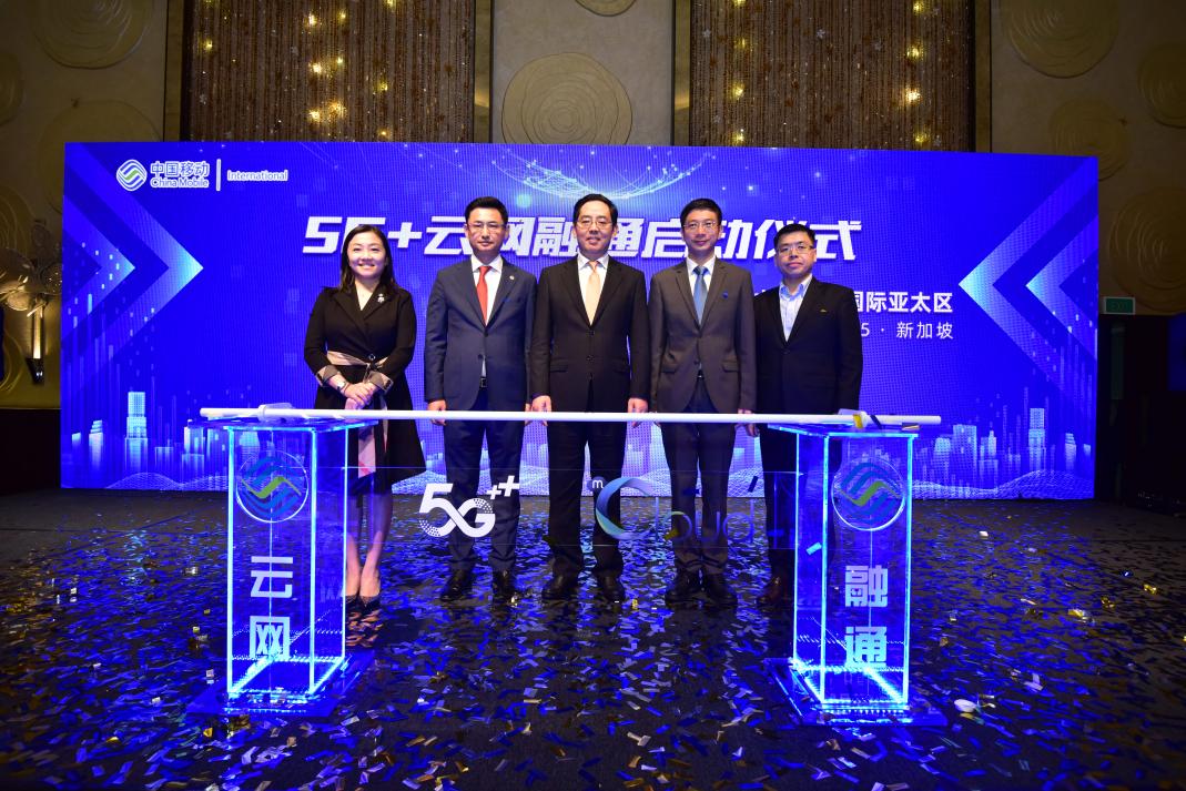 """中国移动""""5G分享暨云网融通启动""""仪式在新加坡举行"""