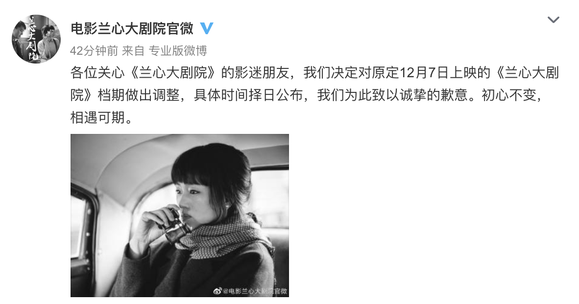 娄烨新片《兰心大剧院》宣布撤档