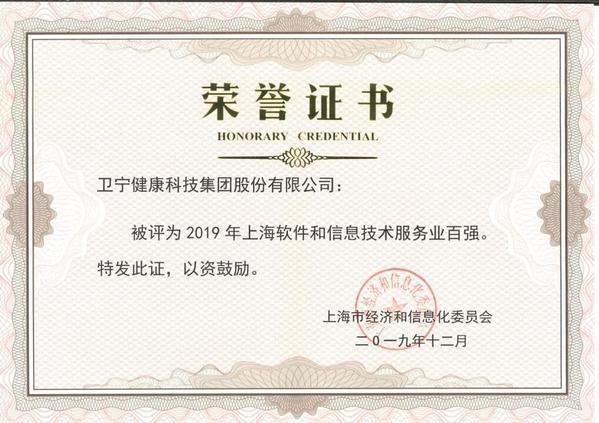 """卫宁健康荣获""""上海软件和信息技术服务业百强""""等称号"""