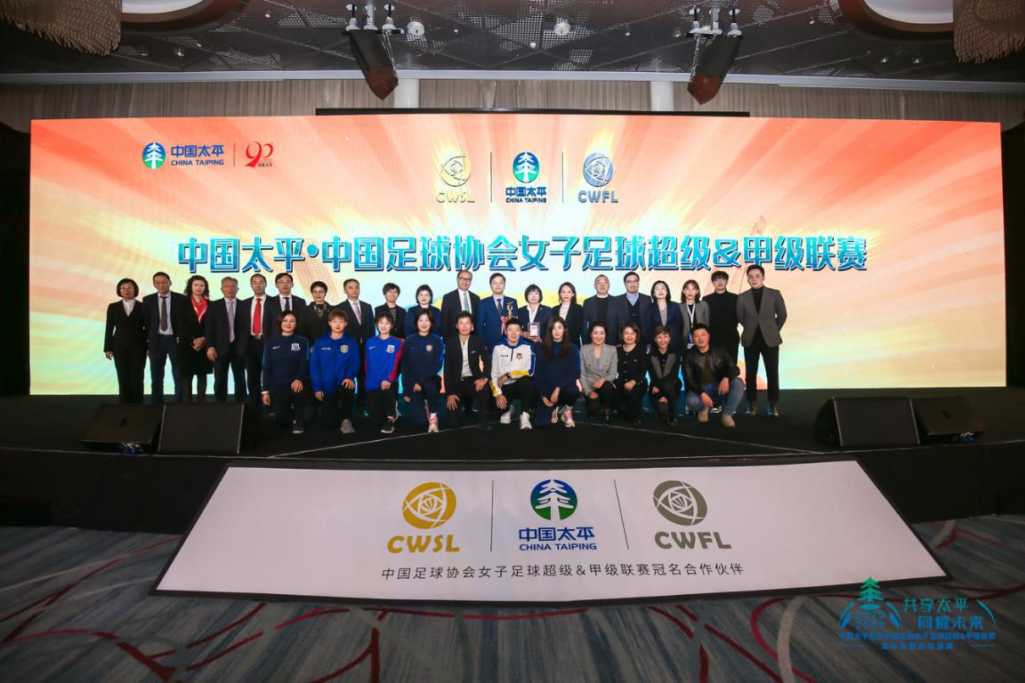 同耀未来!中国太平携手女超女甲书写中国女足新篇章