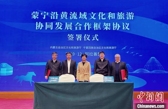 内蒙古、宁夏携手推动沿黄流域文化和旅游合作