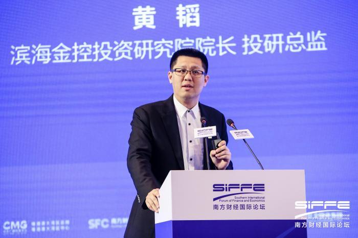 滨海金控投资研究院院长黄韬:未来标准化资产或成主流,机构投研能力将成新的驱动力