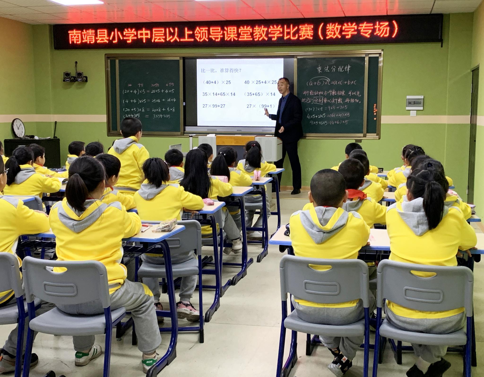 领导专业也要强!南靖开展小学中层以上领导教学比赛