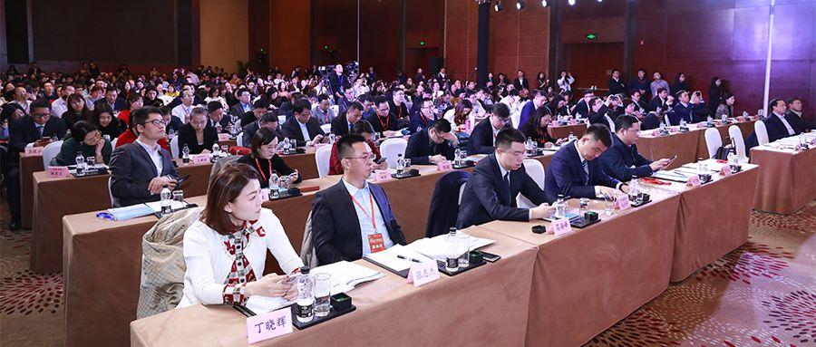 2019中国房地产大数据年会在京召