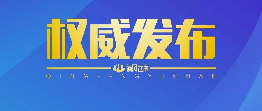 丽江市政府国有资产监督管理委员会原党委书记、主任和世文接受纪律审查和监察调查