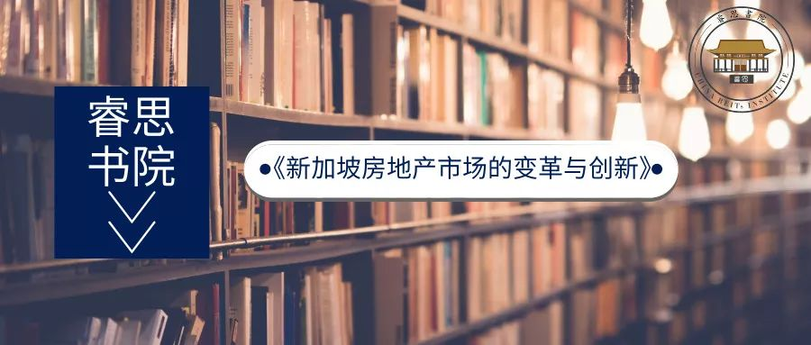 睿思书院x中信出版墨菲丨新加坡R