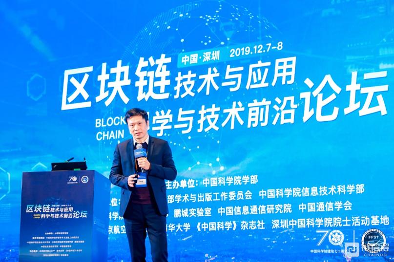 迅雷陈磊出席中科院前沿论坛:区块链助力数字经济高效、有序、可信发展