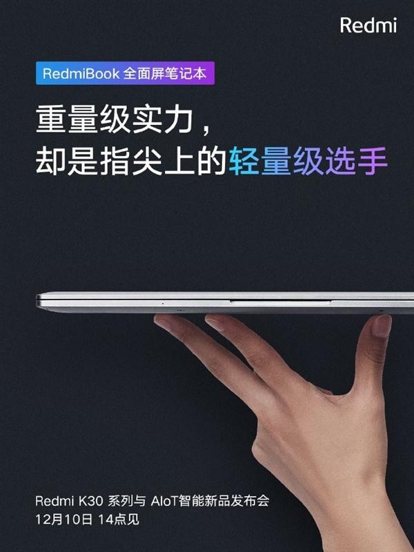 RedmiBook全面屏笔记本娇躯亮相