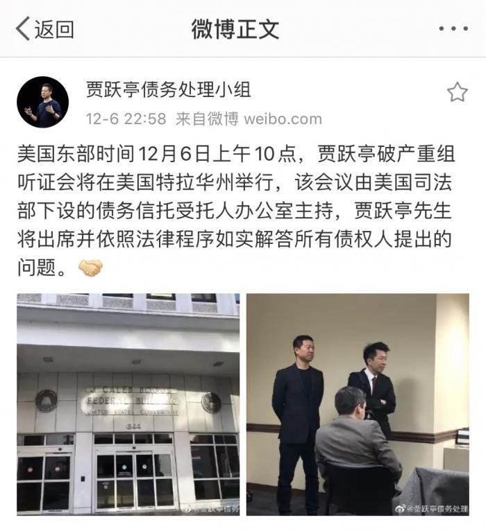 贾跃亭召开破产重组听证会:考虑回国量产FF 91