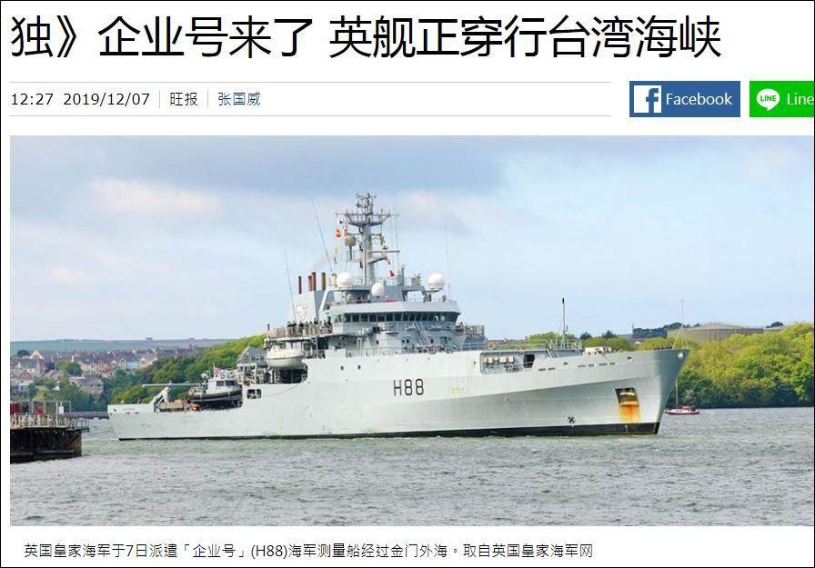 刚刚,英军测量船通过台湾海峡