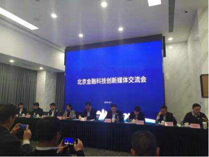 北京金融科技应用试点涉77家机构,刷脸支付等项目在列