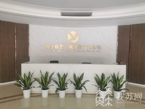 南京鑫星公寓高收低租出现资金问题 众多租客房东上门维权