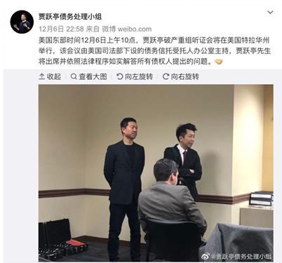 贾跃亭出席破产重组听证会 否认隐匿或转移资产