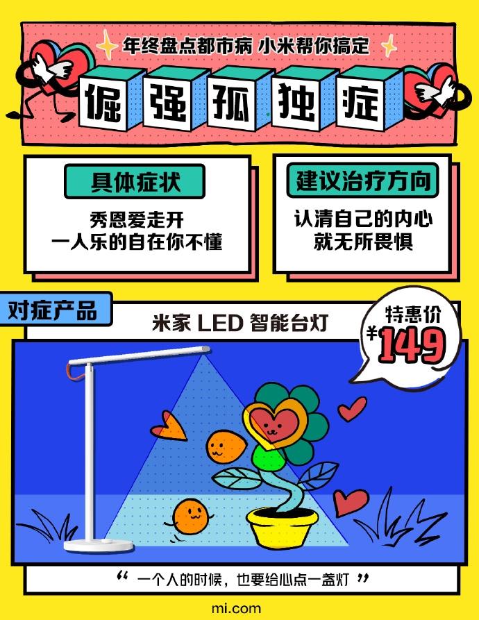 小米第一款获得iF金奖的产品 米家LED智能台灯特惠