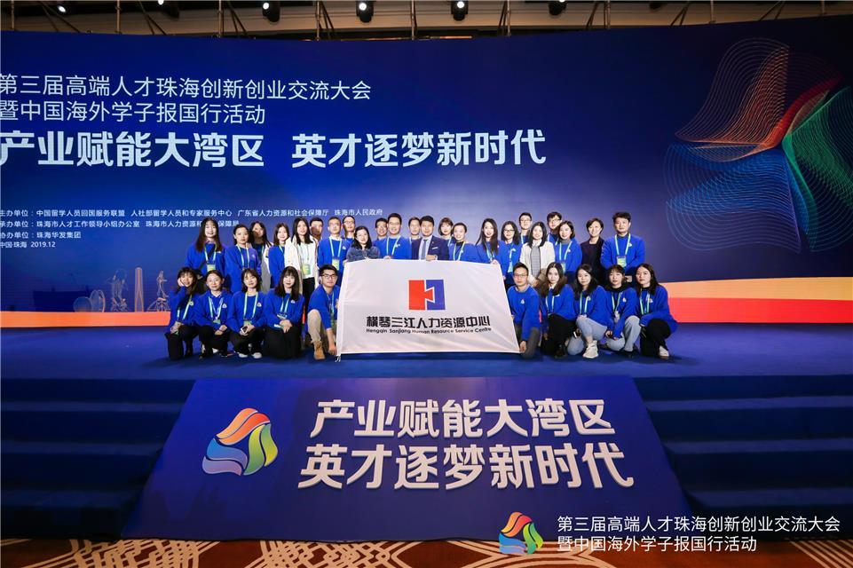 第三届高端人才珠海创新创业交流大会开幕