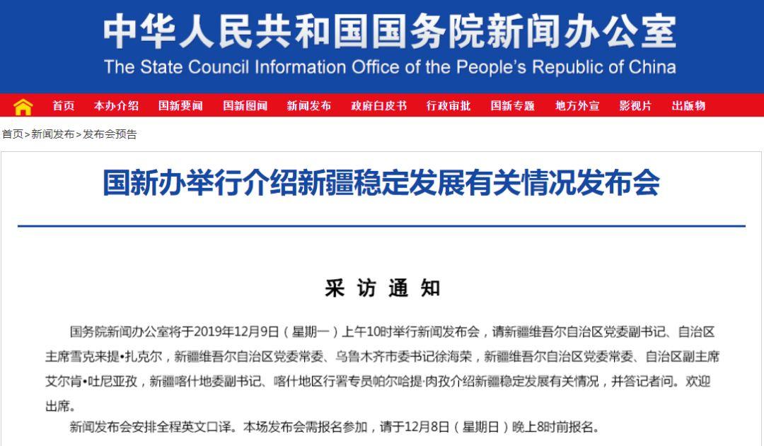 新疆自治区主席再赴京出席发布会 有三点不同寻常