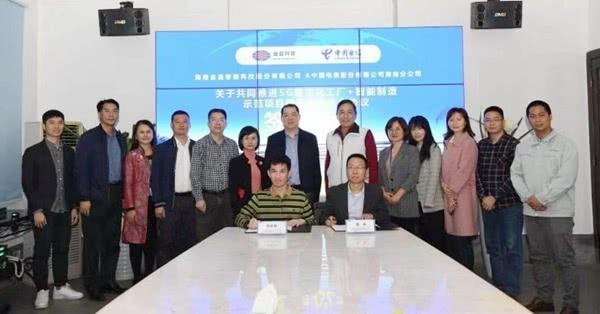 中国电信与金盘科技启动战略合作 推动5G数字化工厂建设