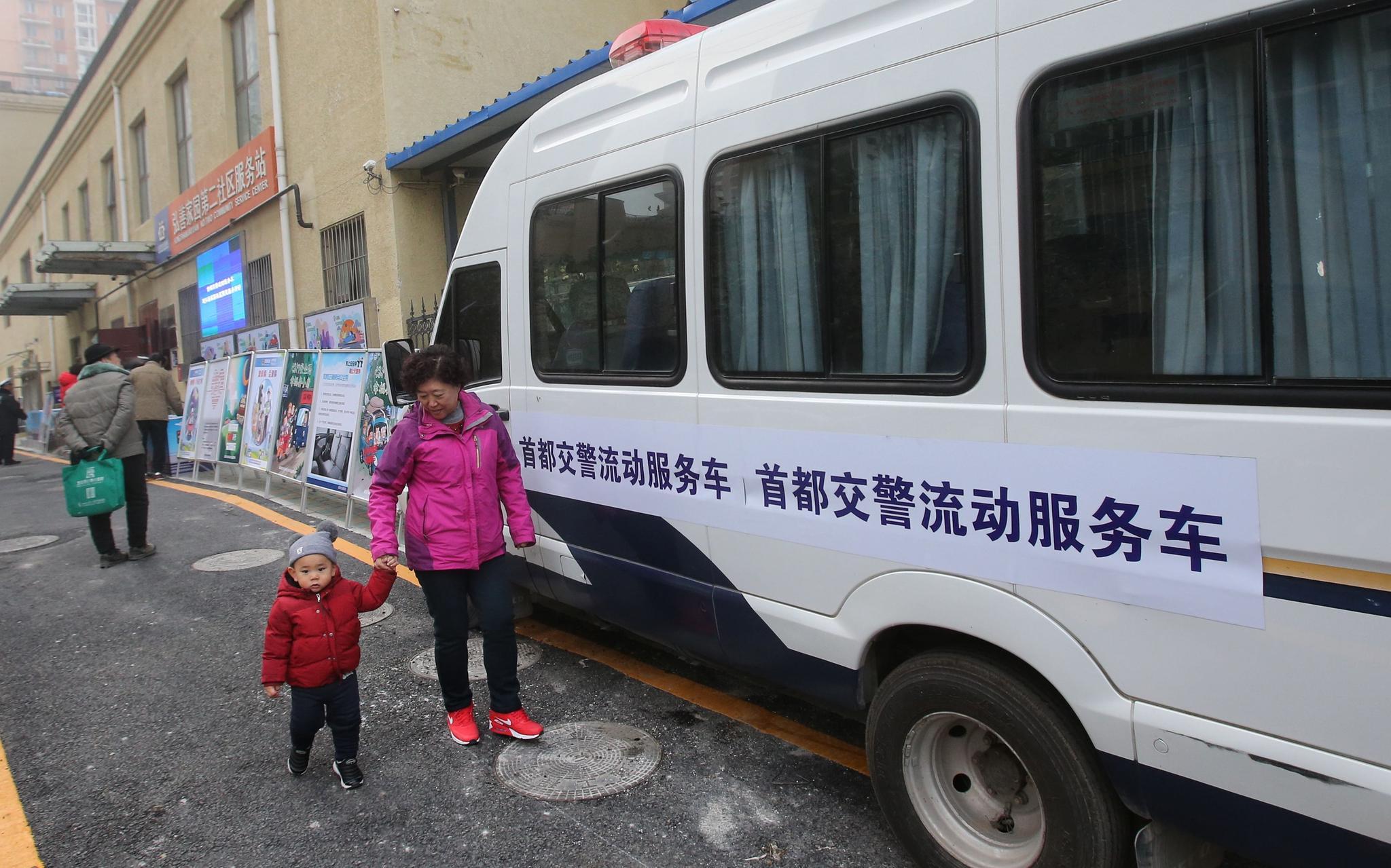 交管流动服务车进社区 居民家门口能办17项车驾管业务