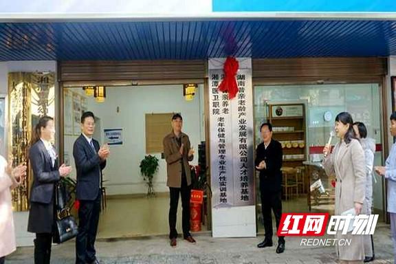 湘潭医卫职院老年保健与管理专业生产性实训基地揭牌