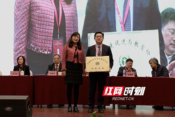 中国健康促进与教育协会肛肠分会长沙成立