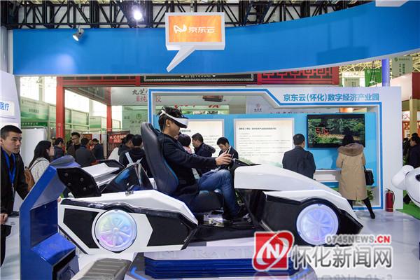 图说怀化 | 市民在京东云(怀化)数字经济产业园展馆体验VR