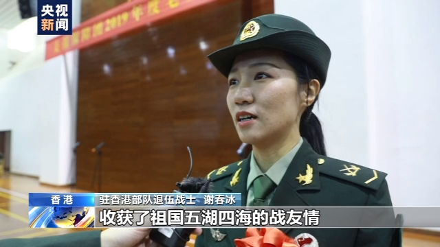 驻香港部队满服役期老兵今日退伍