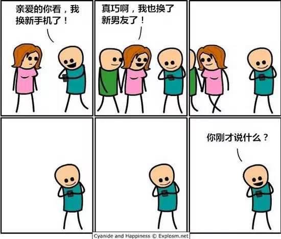 清华美女博士画了一组成人漫画,无人幸免,全部躺枪.....