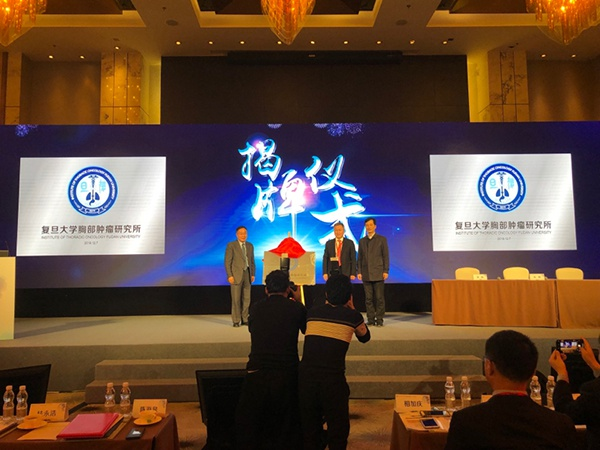 国际医学专家相聚上海,复旦大学胸部肿瘤研究所揭牌成立