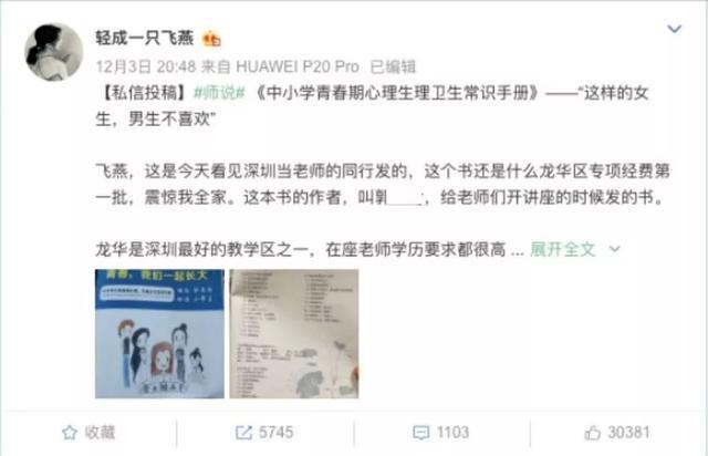 深圳中小学教材歧视女生?最新通报:确实存在不当表述