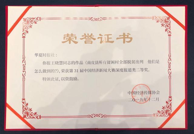 中国经济新闻奖揭晓《华夏时报》获深度报道类二等奖