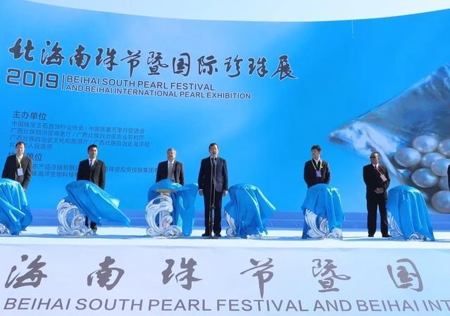 2019北海南珠节暨国际珍珠展启幕