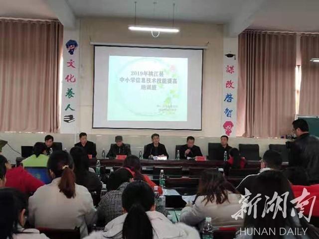 桃江县400名中小学教师集中学信息技术应用