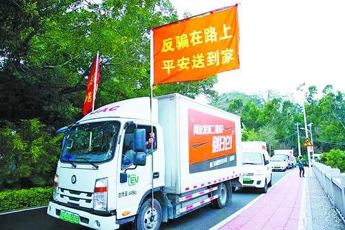 200辆货车变身反骗宣传点 湖里公安分局创新开展活动